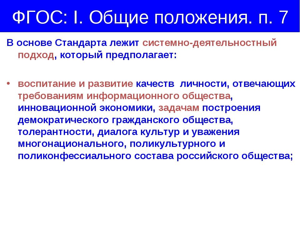 ФГОС: I. Общие положения. п. 7 В основе Стандарта лежит системно-деятельностн...