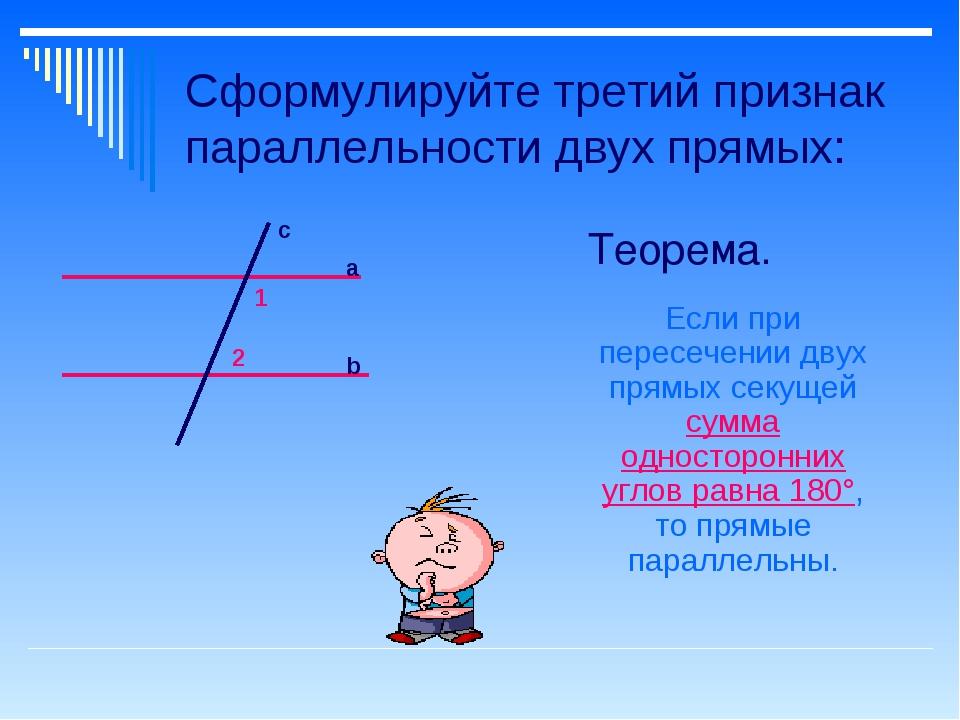Сформулируйте третий признак параллельности двух прямых: а b c Если при перес...