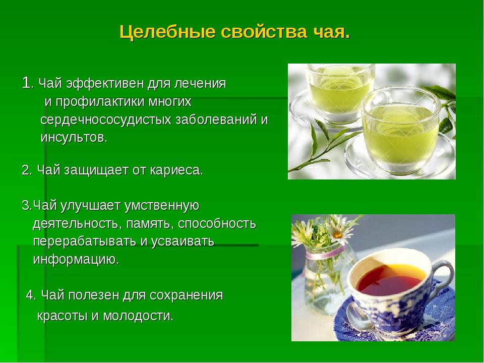 полезные свойства чая картинки является главной