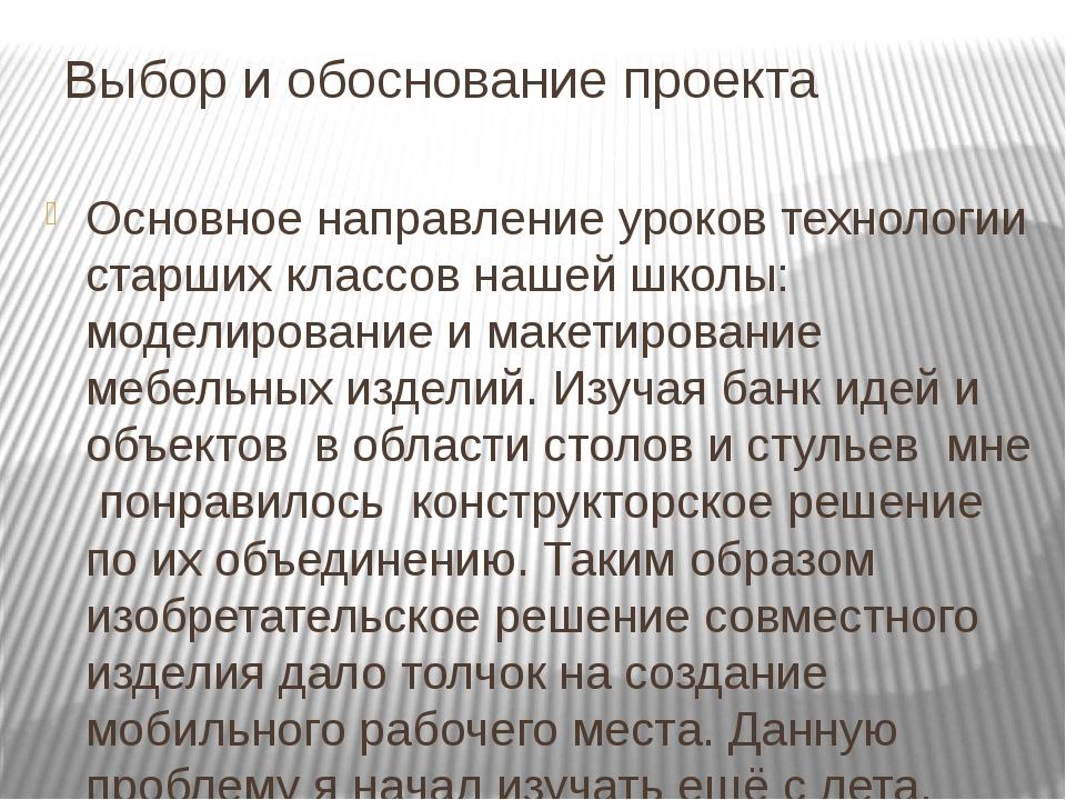 Выбор и обоснование проекта Основное направление уроков технологии старших кл...