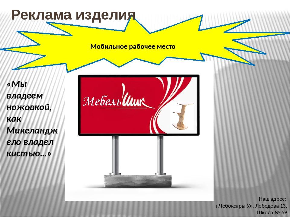 Реклама изделия Мобильное рабочее место Наш адрес: г.Чебоксары Ул. Лебедева...