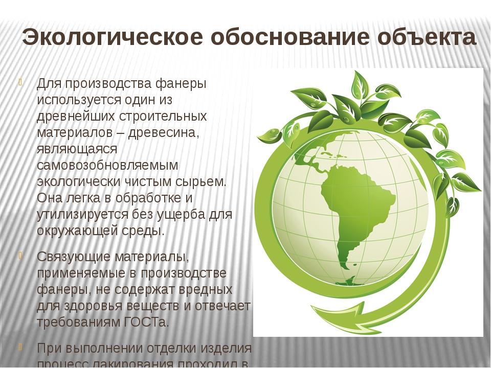 Экологическое обоснование объекта Для производства фанеры используется один и...