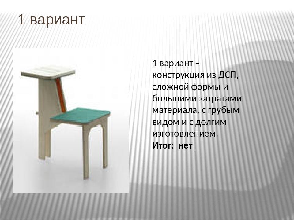 1 вариант 1 вариант – конструкция из ДСП, сложной формы и большими затратами...