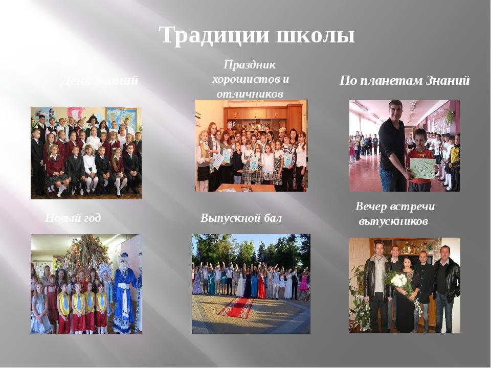 Традиции школы По планетам Знаний Праздник хорошистов и отличников Новый год...