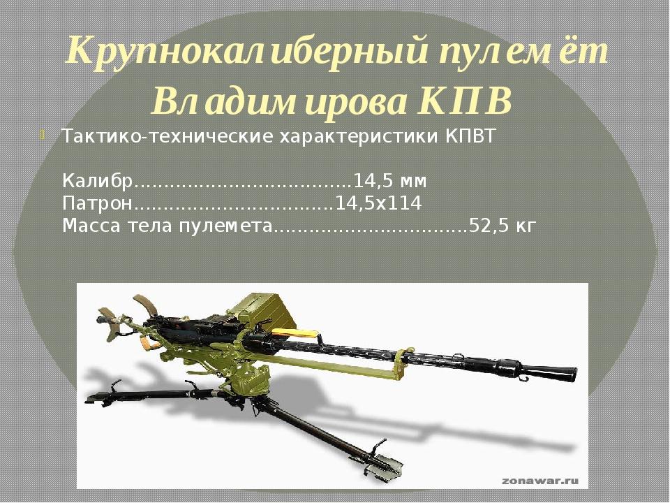 хорошо кпвт пулемет характеристики фото вариегатных сортов уровень