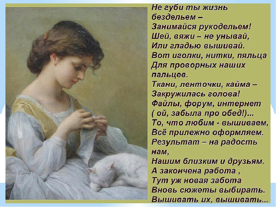 стихи о рукоделии вязании батюшку, конечно же