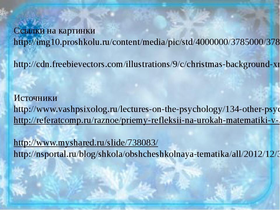 Ссылки на картинки http://img10.proshkolu.ru/content/media/pic/std/4000000/37...