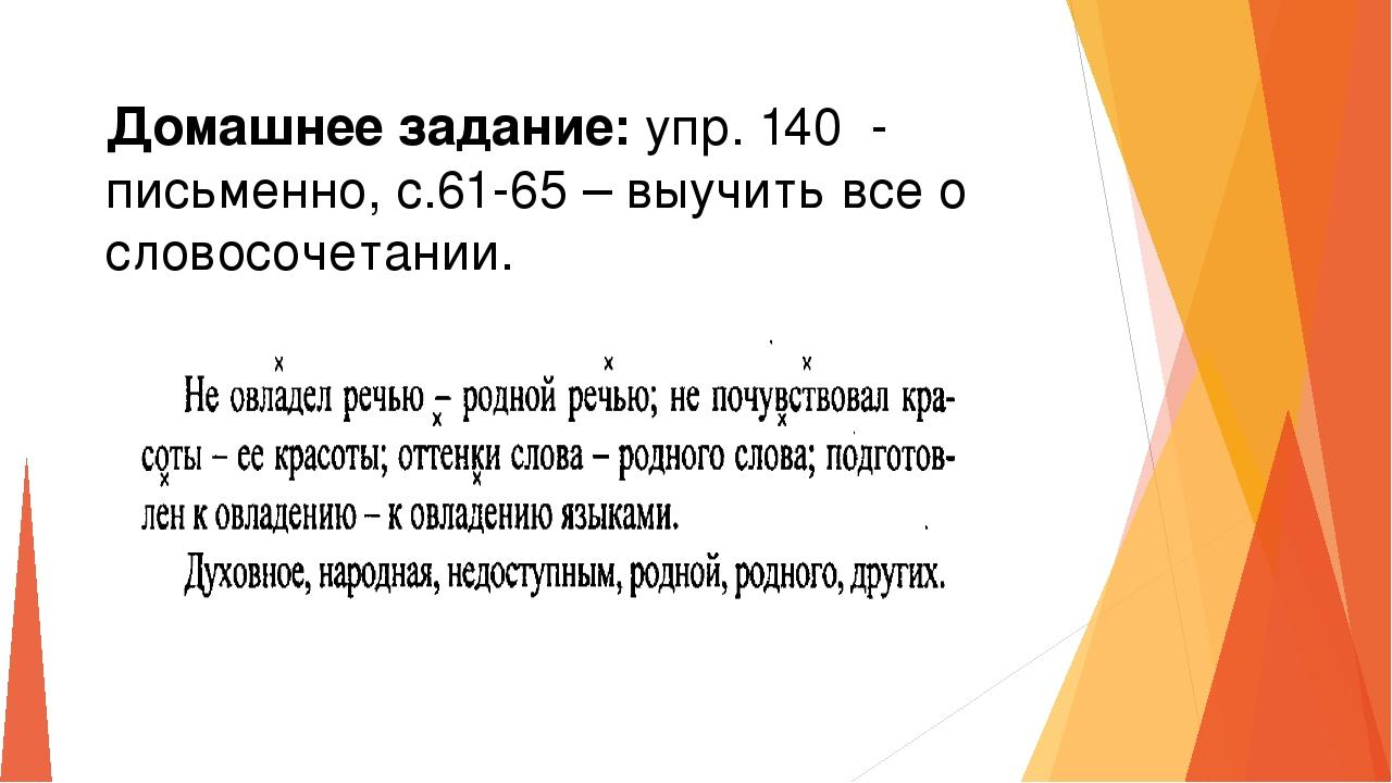 Домашнее задание: упр. 140 - письменно, с.61-65 – выучить все о словосочетании.