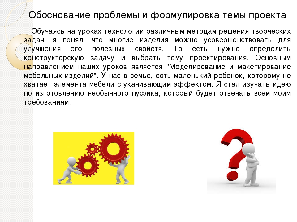 Обоснование проблемы и формулировка темы проекта Обучаясь на уроках технологи...