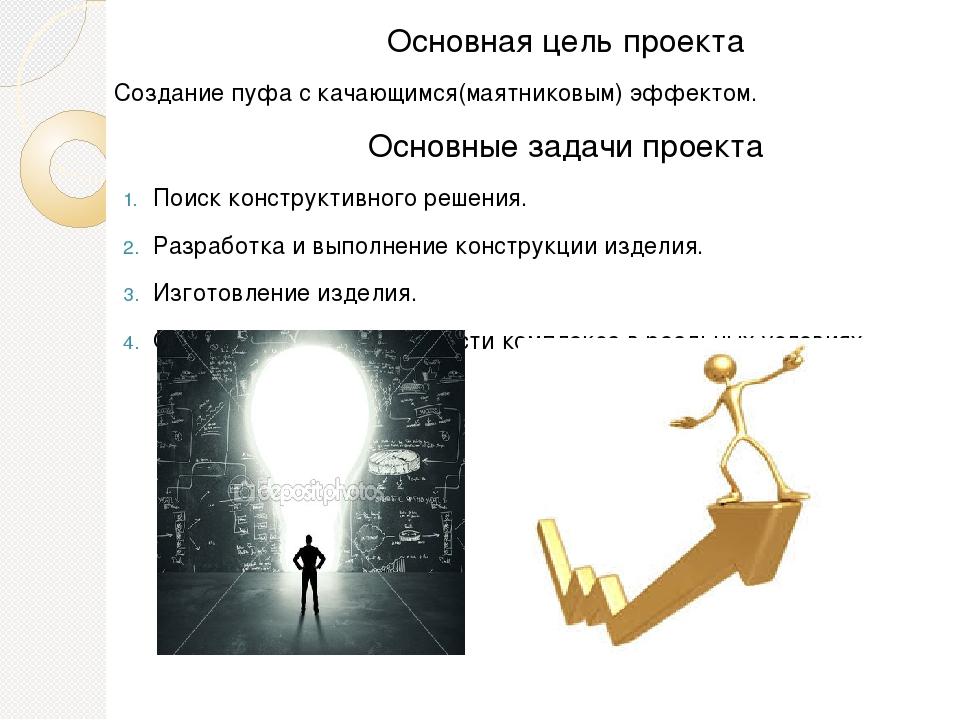 Основная цель проекта Создание пуфа с качающимся(маятниковым) эффектом. Основ...