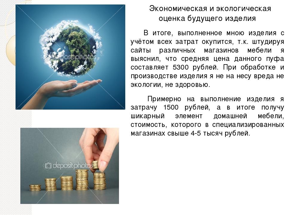 Экономическая и экологическая оценка будущего изделия В итоге, выполненное м...