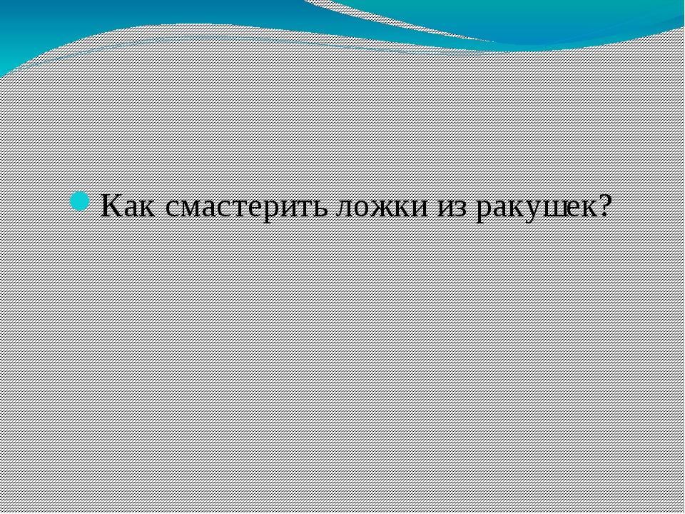 Ответ: Ирина Загвоздецкая