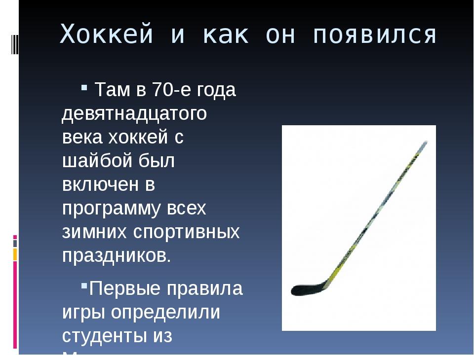 Хоккей и как он появился Там в 70-е года девятнадцатого века хоккей с шайбой...
