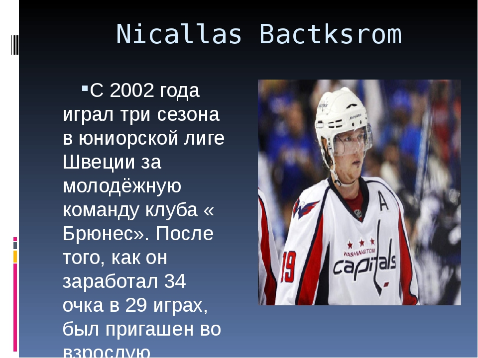 Nicallas Bactksrom С 2002 года играл три сезона в юниорской лиге Швеции за м...