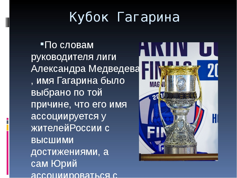 Кубок Гагарина По словам руководителя лигиАлександра Медведева, имя Гагарина...