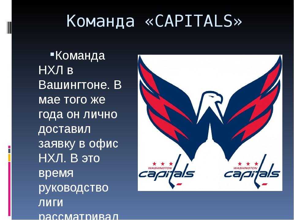 Команда «CAPITALS» КомандаНХЛв Вашингтоне. В мае того же года он лично дост...