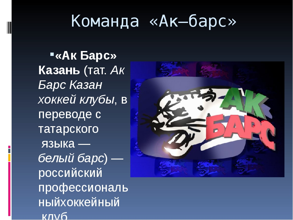 Команда «Ак–барс» «Ак Барс»Казань(тат.Ак Барс Казан хоккей клубы,в перево...