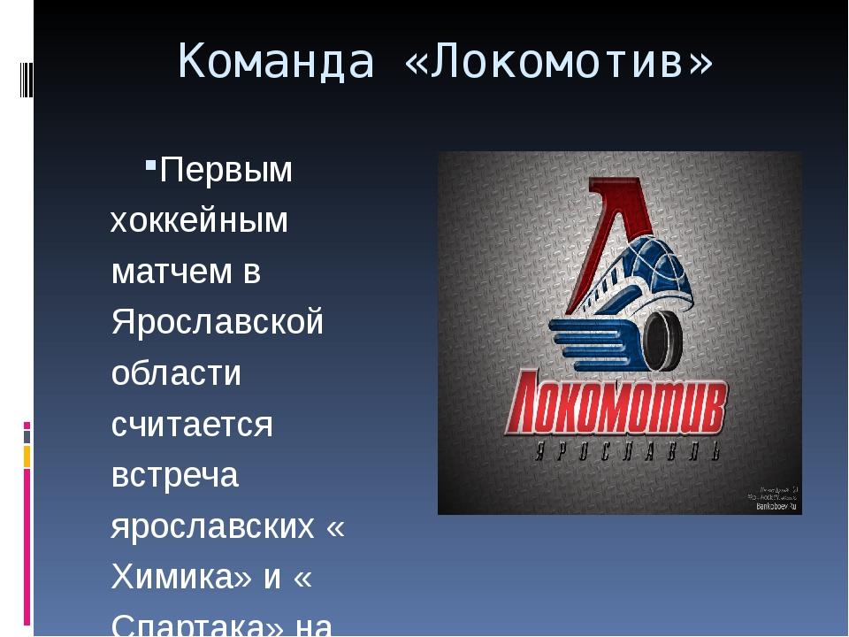 Команда «Локомотив» Первым хоккейным матчем в Ярославской области считается в...