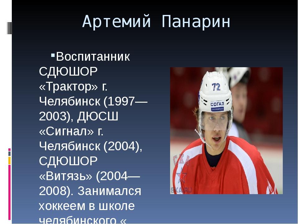 Артемий Панарин Воспитанник СДЮШОР «Трактор» г.Челябинск(1997—2003), ДЮСШ «...