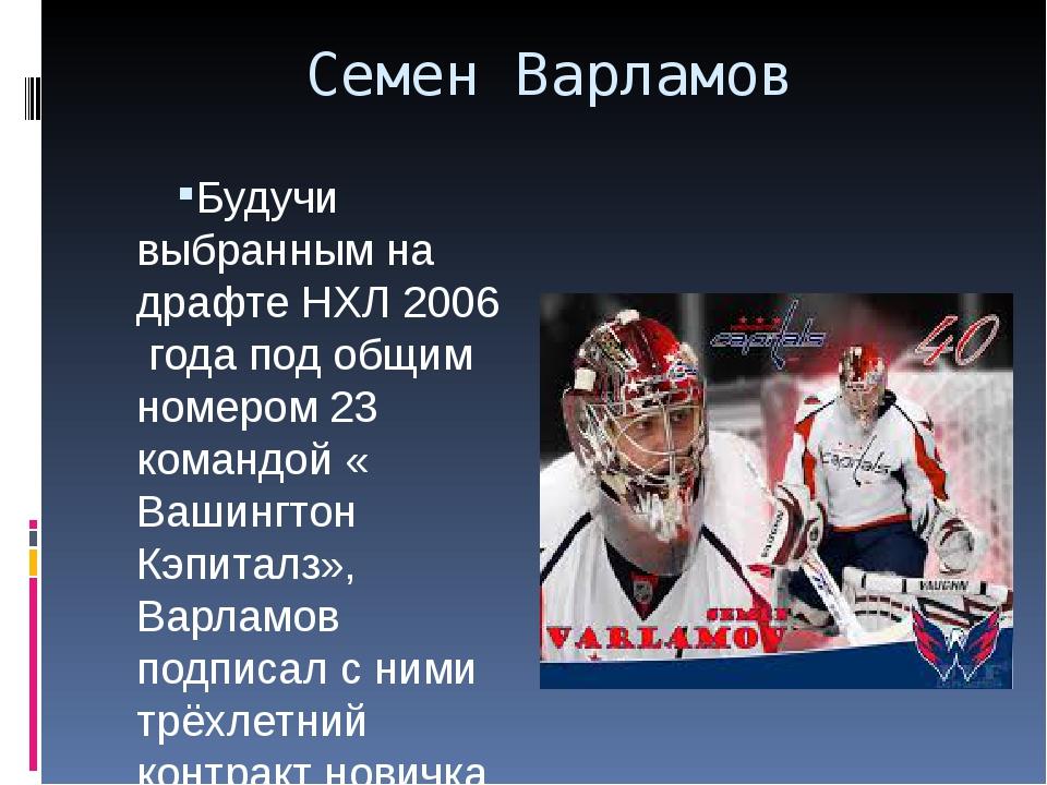 Семен Варламов Будучи выбранным надрафте НХЛ 2006года под общим номером 23...