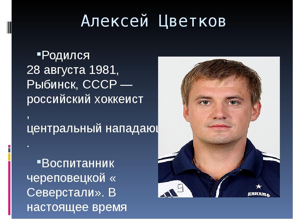 Алексей Цветков Родился 28 августа1981,Рыбинск,СССР—российскийхоккеист,...