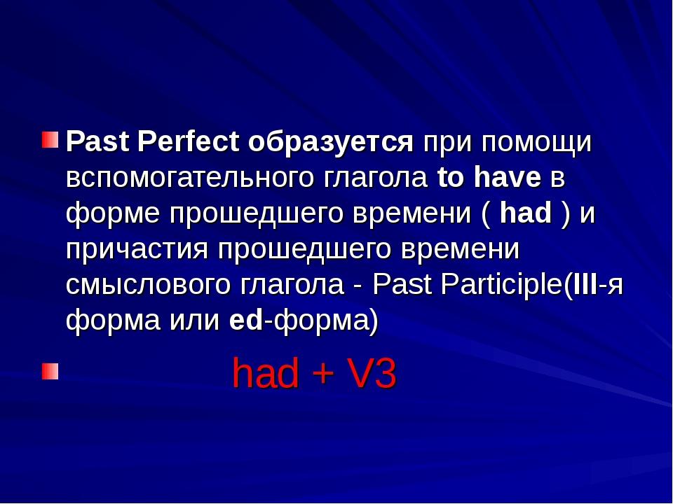 Past Perfectобразуетсяпри помощи вспомогательного глаголаto haveв форме п...