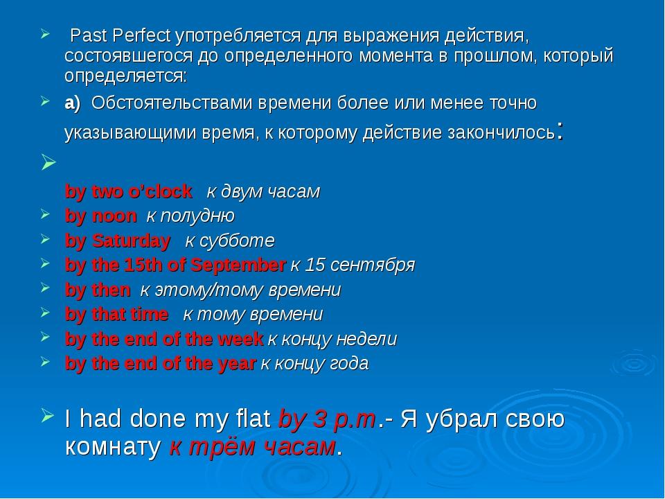Past Perfectупотребляется для выражения действия, состоявшегося до определе...