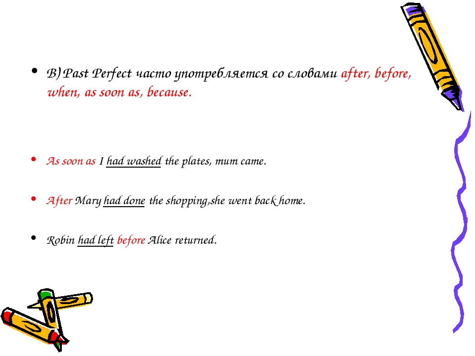 B) Past Perfect часто употребляется со словами after, before, when, as soon a...