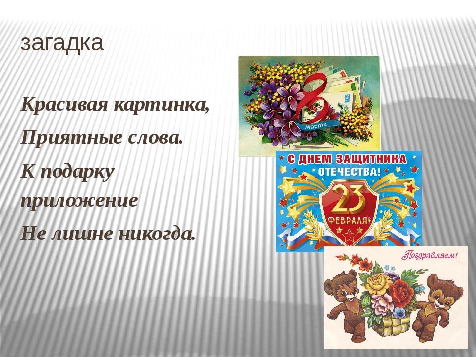 конспект открытка ко дню защитника отечества