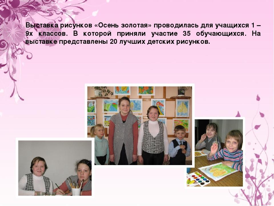 Выставка рисунков «Осень золотая» проводилась для учащихся 1 – 9х классов. В...