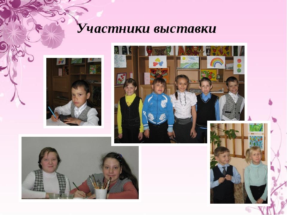 Участники выставки