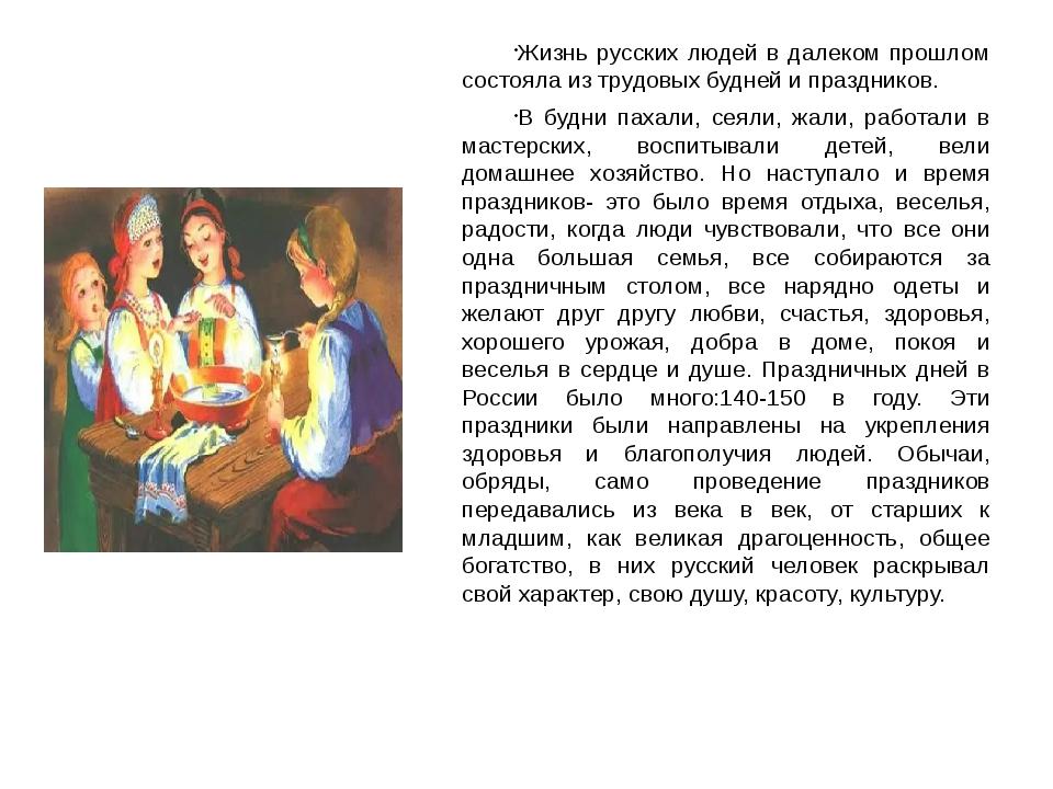 Жизнь русских людей в далеком прошлом состояла из трудовых будней и праздник...