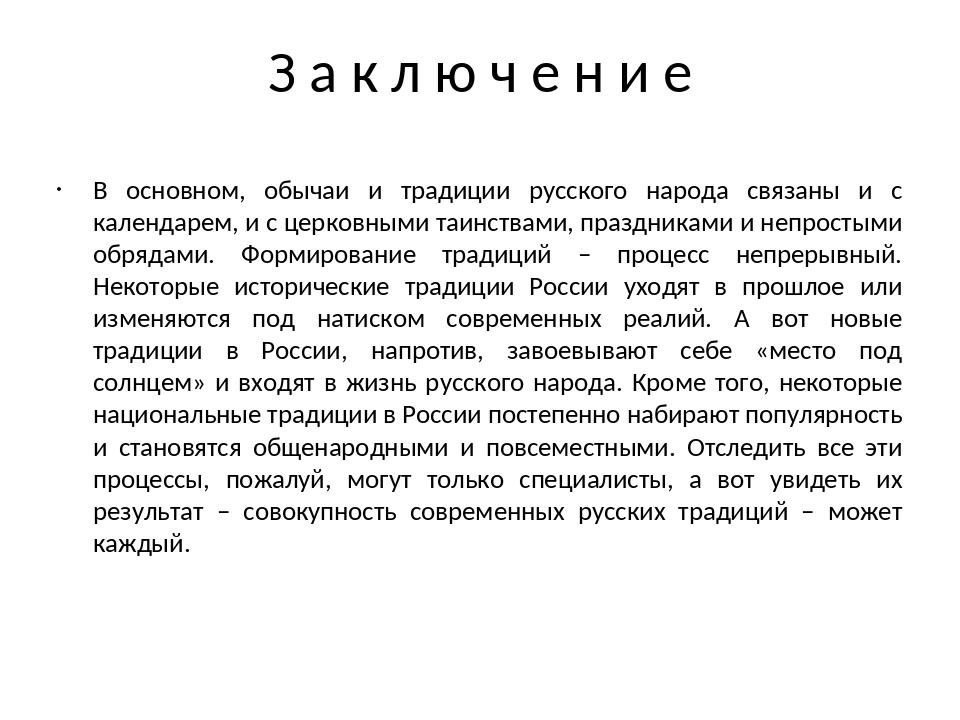 З а к л ю ч е н и е В основном, обычаи и традиции русского народа связаны и с...