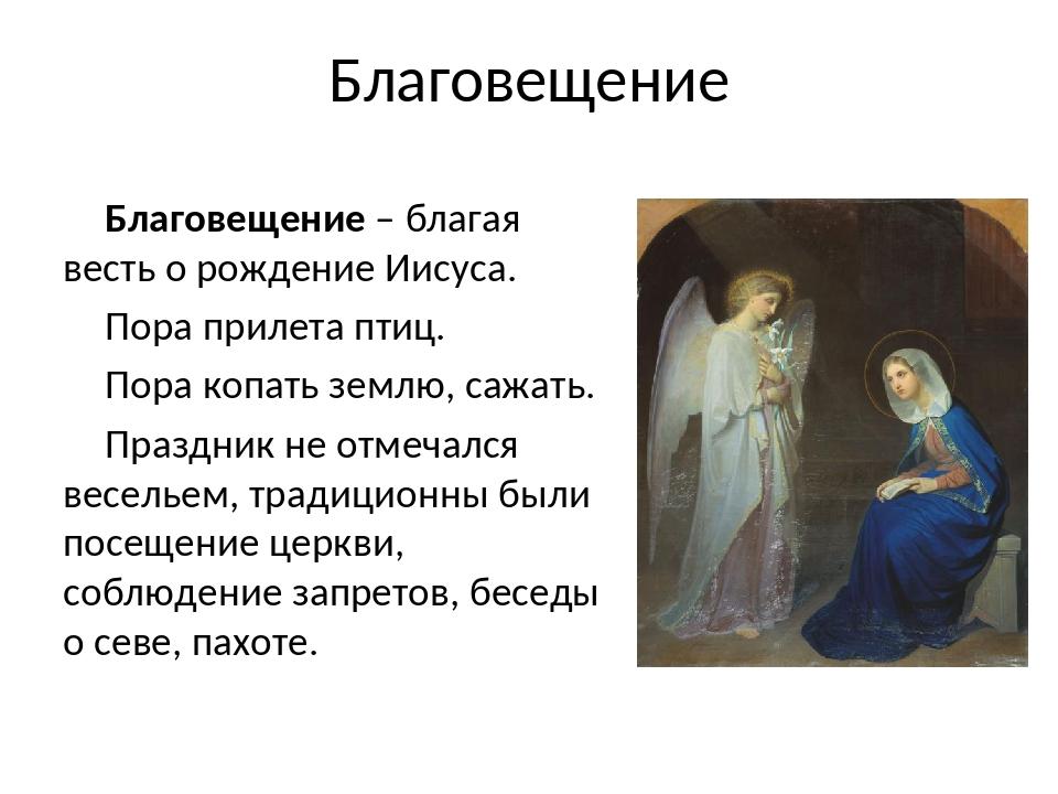 Благовещение Благовещение – благая весть о рождение Иисуса. Пора прилета птиц...