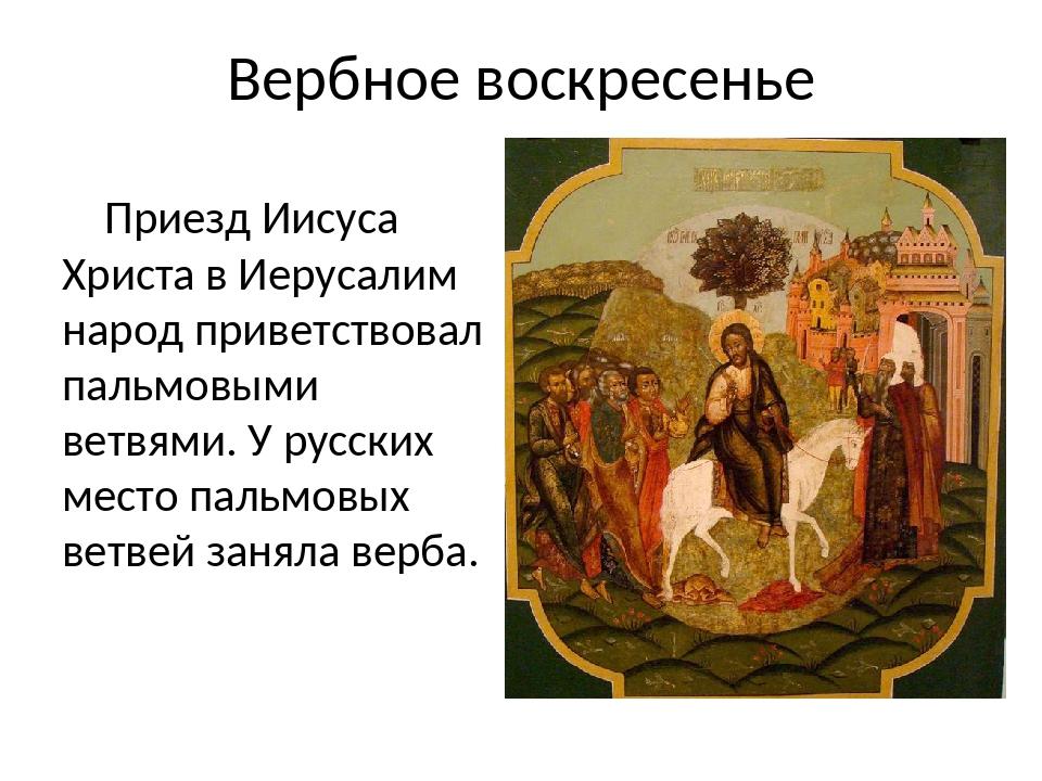 Вербное воскресенье Приезд Иисуса Христа в Иерусалим народ приветствовал паль...