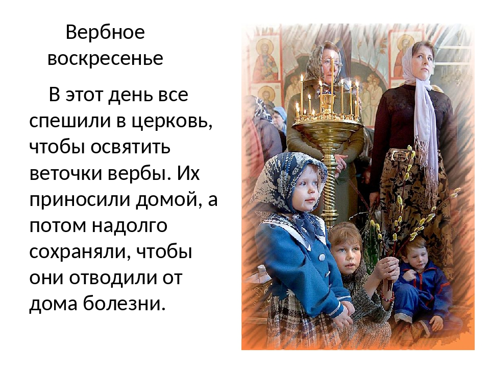 Вербное воскресенье В этот день все спешили в церковь, чтобы освятить веточки...