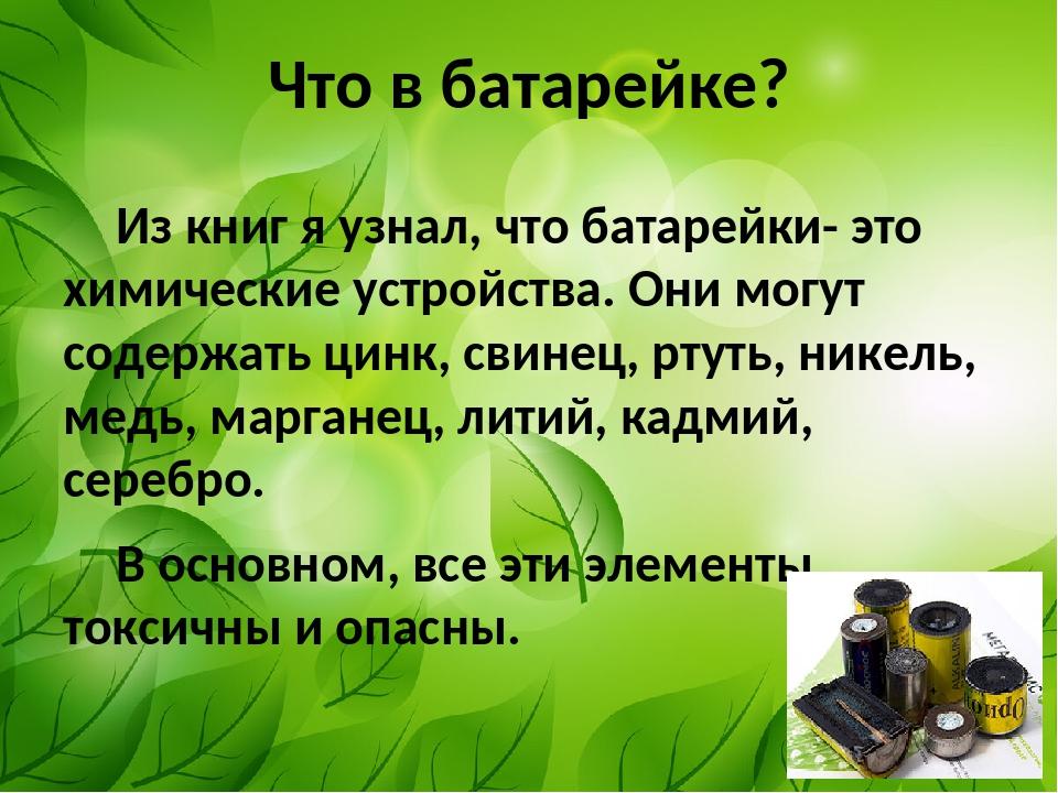 Что в батарейке? Из книг я узнал, что батарейки- это химические устройства....