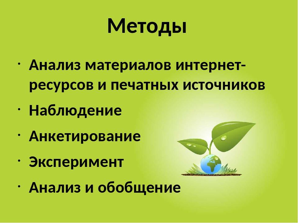 Методы Анализ материалов интернет-ресурсов и печатных источников Наблюдение А...