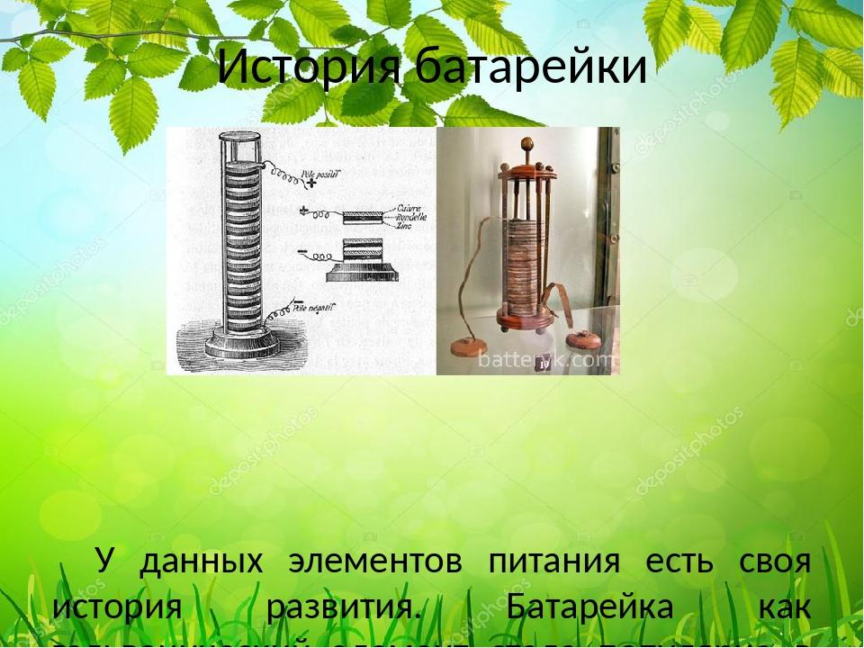История батарейки У данных элементов питания есть своя история развития. Бат...