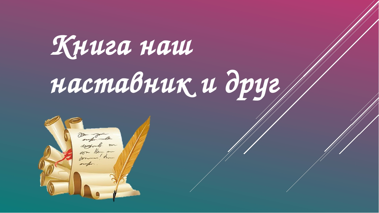 Книга наш наставник и друг Подготовила Нарбекова НВ