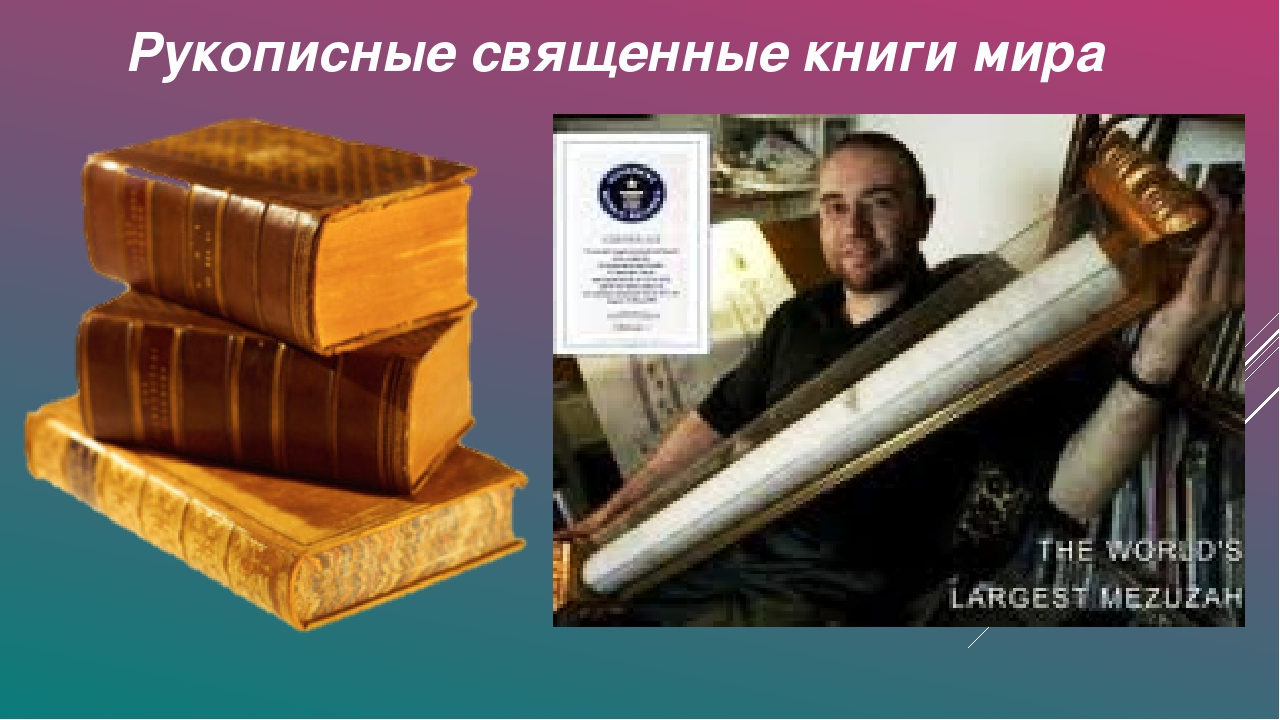 Рукописные священные книги мира