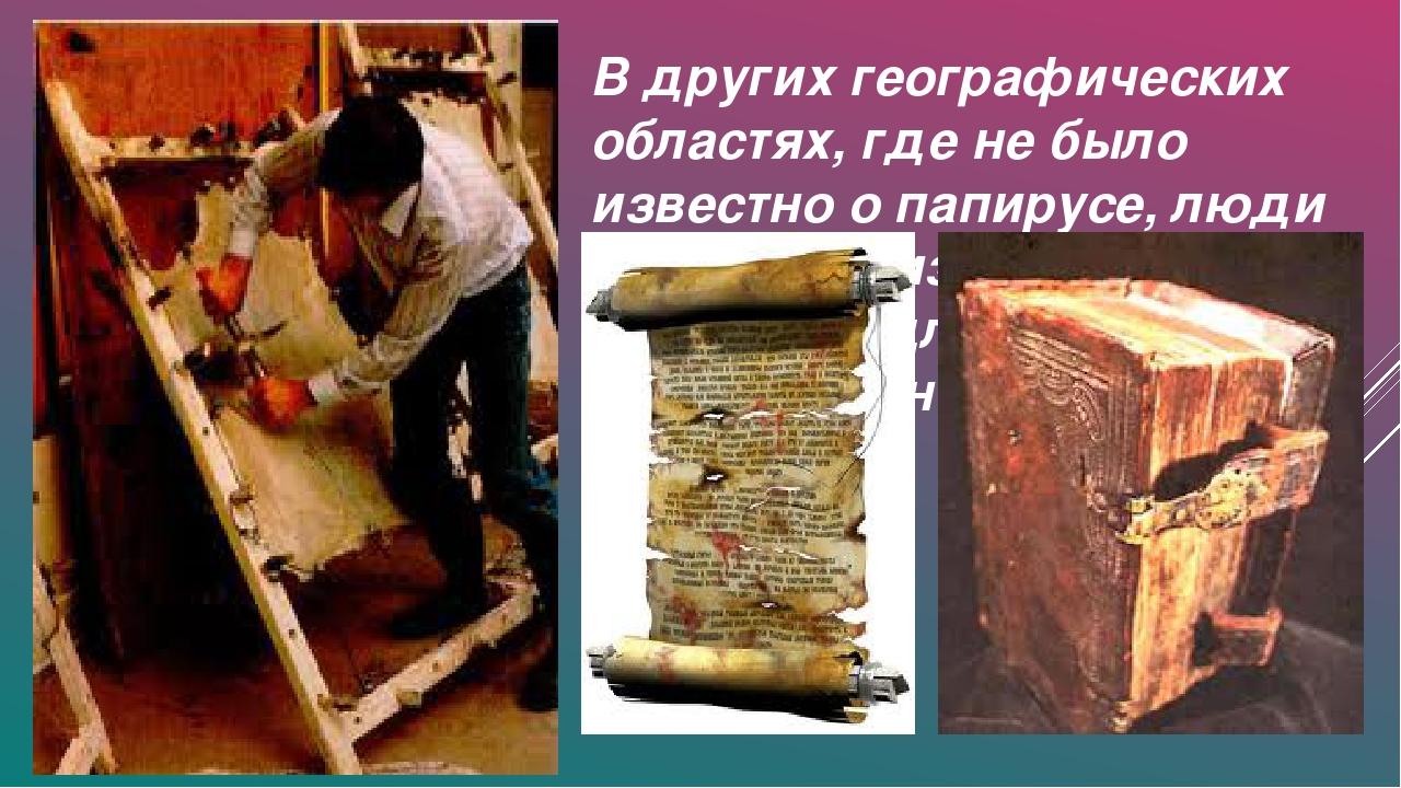 В других географических областях, где не было известно о папирусе, люди начал...