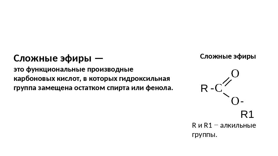 Сложные эфиры — это функциональные производные карбоновых кислот, в которых г...