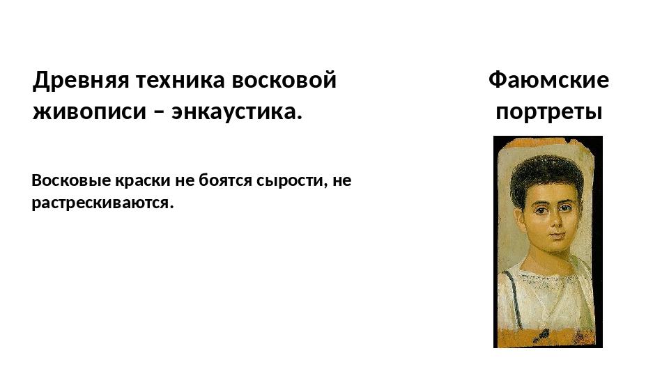 Древняя техника восковой живописи – энкаустика. Фаюмские портреты Восковые к...