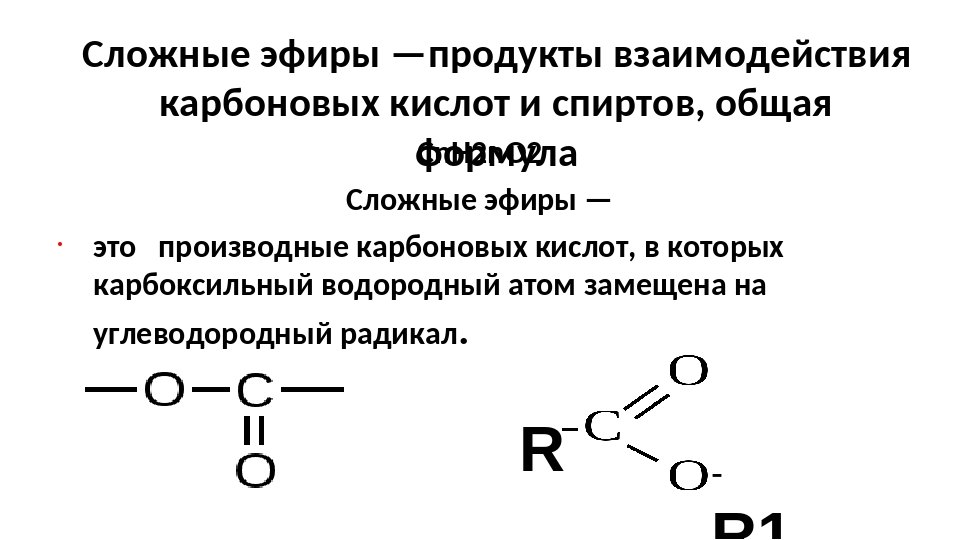 Сложные эфиры —продукты взаимодействия карбоновых кислот и спиртов, общая фор...