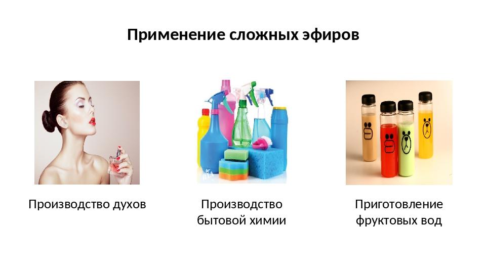 Применение сложных эфиров Производство духов Производство бытовой химии Приго...