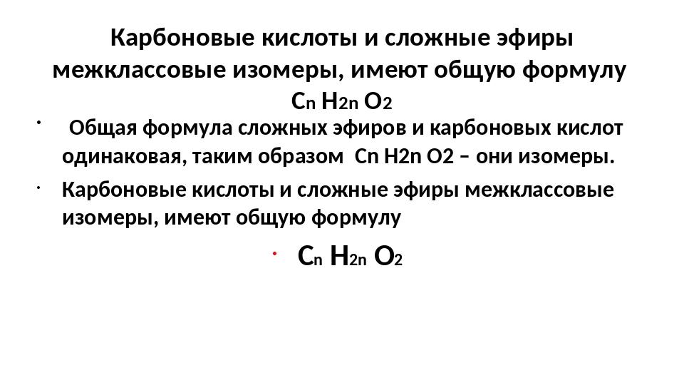 Карбоновые кислоты и сложные эфиры межклассовые изомеры, имеют общую формулу...