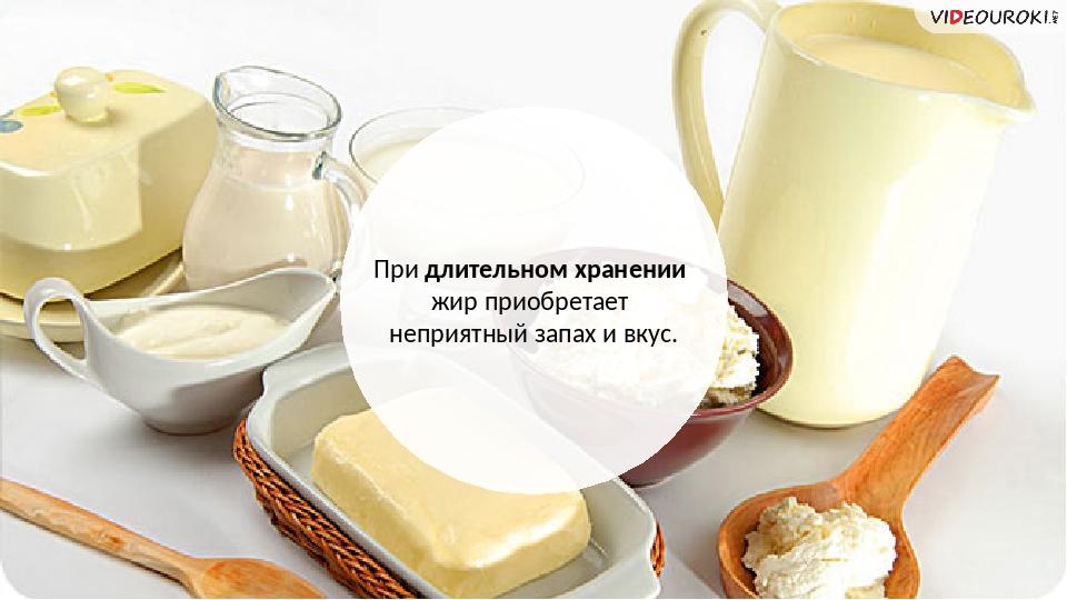 При длительном хранении жир приобретает неприятный запах и вкус.