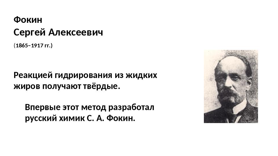 Фокин Сергей Алексеевич (1865–1917 гг.) Реакцией гидрирования из жидких жиров...