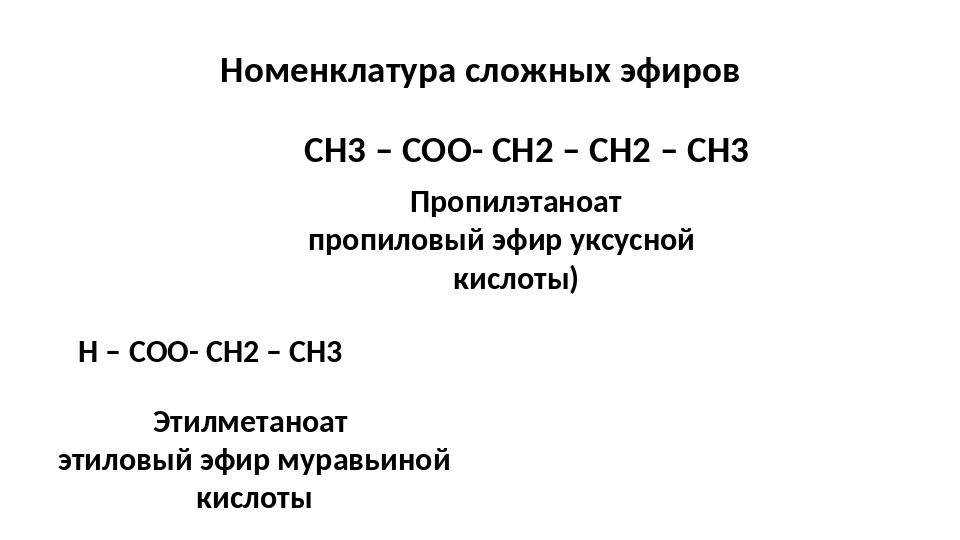 Номенклатура сложных эфиров CH3 – COO- CH2 – CH2 – CH3 Пропилэтаноат пропилов...